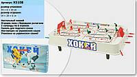 Хоккей K1108  в коробке 54-29-6см