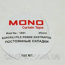 Шторна стрічка вузька 2,5 см (Х. Б) (6-2274-М-1001), фото 3