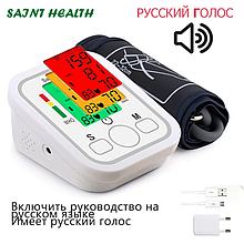 Тонометр говорящий на русском языке SAINT HEALTH + сетевое зарядное