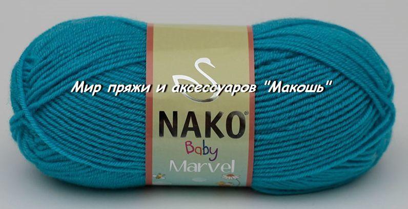 Пряжа Marvel baby Марвел бебі Однак, 235, бірюза