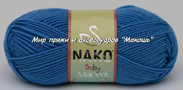 Пряжа Marvel baby Марвел бебі Однак, 1256, блакитний