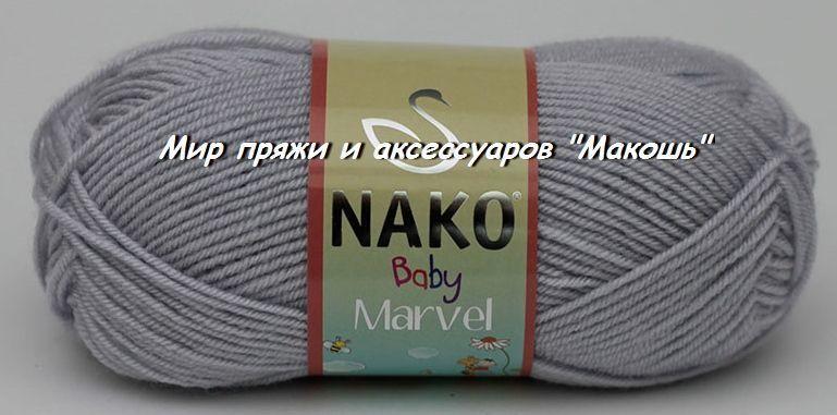 Пряжа Marvel baby Марвел бебі Однак, 10020, сірий