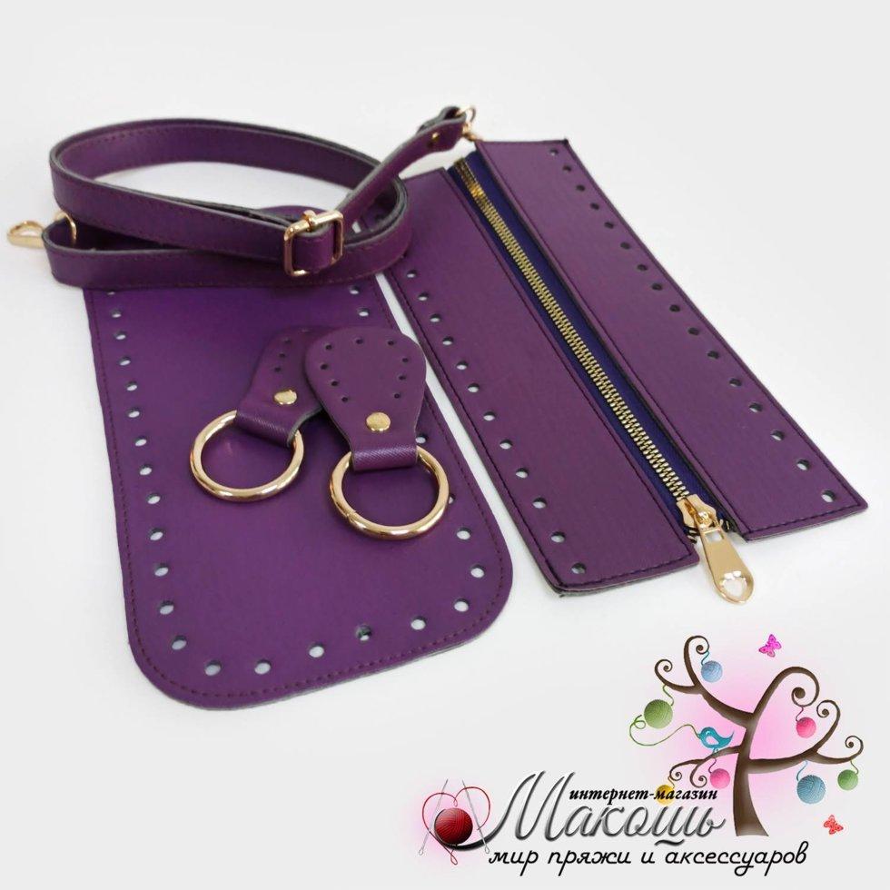 Набор для сумочки со змейкой (эко-кожа), лиловый
