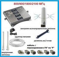 Усилитель мобильной связи четырехдиапазонный SST-2070-LGDW 4G 800/GSM 900/DCS 1800/4G LTE 1800/3G 2100 МГц,, фото 1