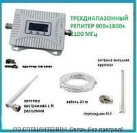 Трехдиапазонный комплект для усиления мобильной связи KD-1565-GDW 900/1800/2100 МГц. Площадь покрытия 200 кв., фото 1
