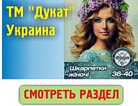 """ТМ """"Дукат"""", Украина"""