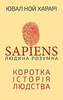 Sapiens. Людина розумна. Коротка історія людства