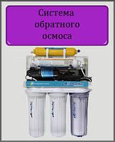 Фильтр для воды Осмос с помпой 75G RO-6; A02
