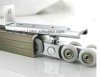 Комплект роликов для раздвижных дверей , до 80 кг (1,5м профиль) S