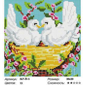 Алмазная вышивка «Пара голубей» (Код:367-ST-S)