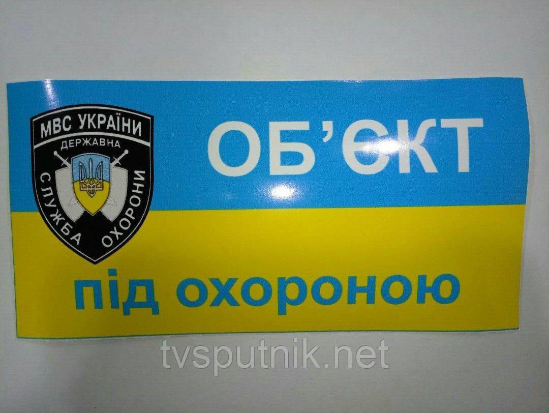 """Наклейка """"Про""""об'єкт під охороною""""(укр.)"""
