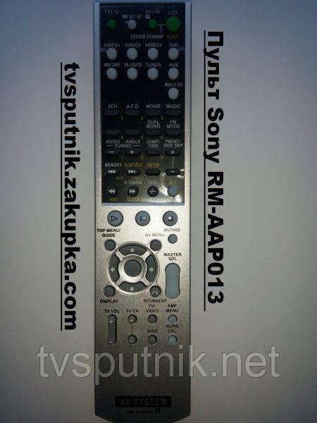 Пульт Sony RM-AAP013 (Home Cinema)