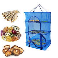 (GIPS), Сітка для сушіння фруктів на 3 яруси 34.5х34.5х68 см Синя, сітка для сушки риби, грибів | сетка для сушки рыбы