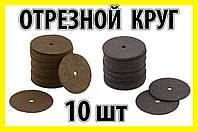 Круг відрізний 10шт для гравер бормашинки міні мікро дриль Dremel