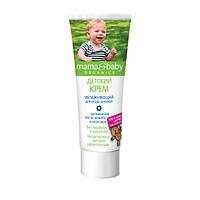 Детский крем увлажняющий для ухода за кожей Mama&Baby Organics