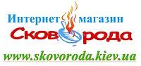 skovoroda.kiev.ua - посуда, гладильные доски, корзины и сушки для белья и товары для дома