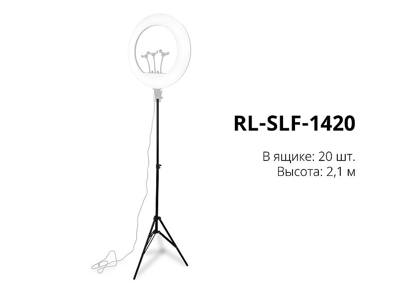 Палиця для селфи монопод 2,1 м 20шт RL-SLF-1420