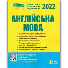 ЗНО 2022 Англійська мова Комплексне видання Авт: Чернишова Ю. Вид: Літера