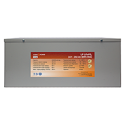 Аккумулятор LP LiFePO4 24 V - 202 Ah (BMS 80A) металл
