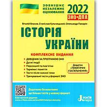 ЗНО 2022 Історія України Комплексне видання Авт: Власов В. Вид: Літера