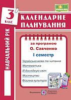 Календарне планування 3 клас Ч. 1 (Савченко) 2021-2022