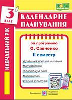 Календарне планування 3 клас Ч. 2 (Савченко) 2020-2021
