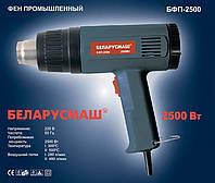 Фен промисловий Беларусмаш Бфп-2500, 2500 Вт з насадками