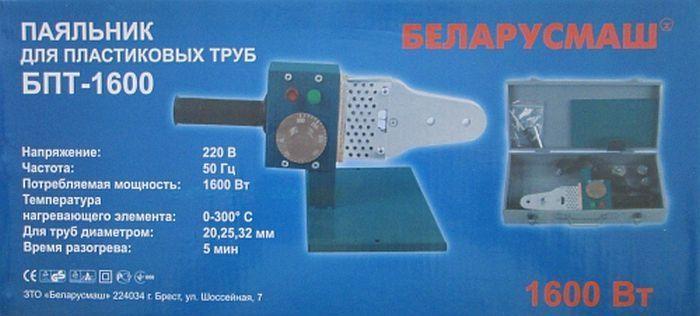 Паяльник для пластикових труб Беларусмаш Бпт-1600, 1600Вт