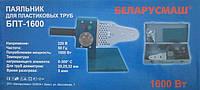 Паяльник для пластикових труб Беларусмаш Бпт-1600, 1600Вт, фото 1