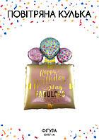 "Фольгована кулька ""Happy Birthday""  63*107"