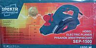 Электрорубанок Spektr Professional Sep-1500