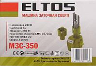 Верстат для заточування свердел Eltos Мзс-350