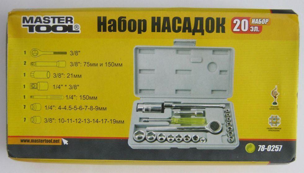 Набор ключей и насадок торцевых 20 шт, Mastertool