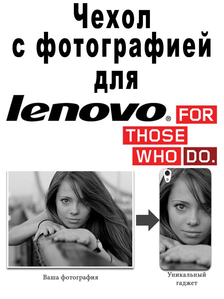 Чехол с фото для Lenovo P780