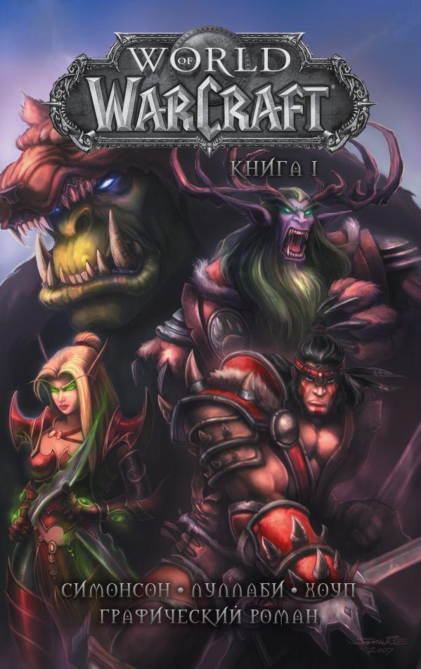 World of Warcraft: Книга 1 (твердий палітурка)