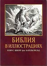 Библия в иллюстрациях. Гравюры Юлиуса Шнорр фон Карольсфельда