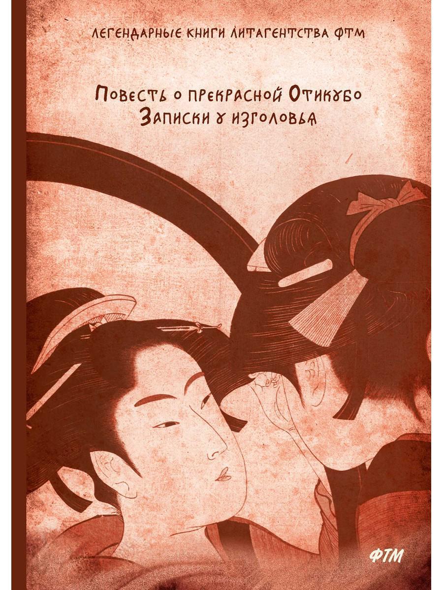Повесть о прекрасной Отикубо. Записки у изголовья