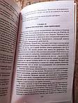 Права та обов'язки некроманта (твердий палітурка), фото 3