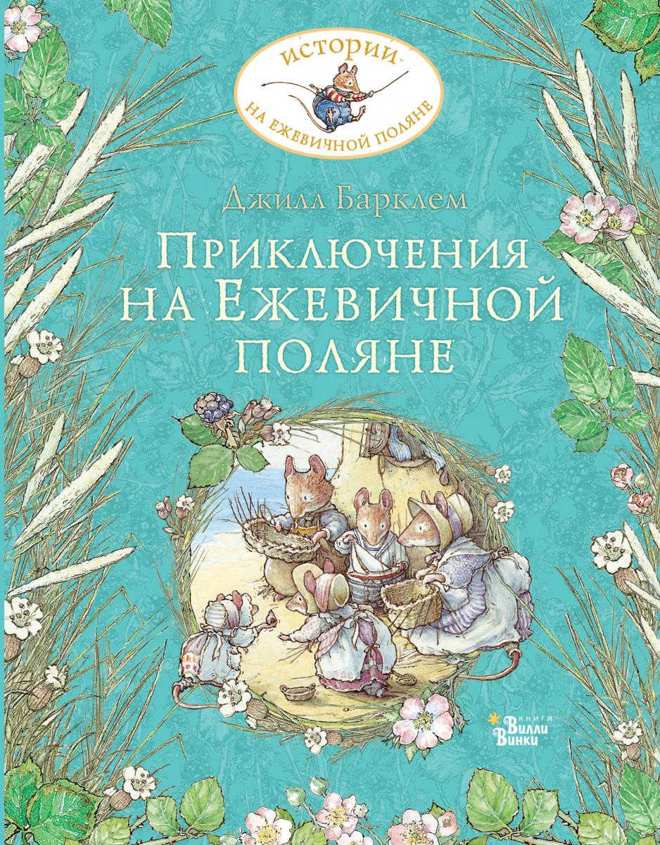 Приключения на Ежевичной поляне