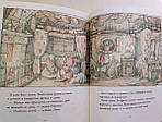 Приключения на Ежевичной поляне, фото 4