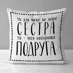 Подушка з принтом Ти - моя найкраща подруга 30x30, 40x40, 50x50 (3P_FAM017)