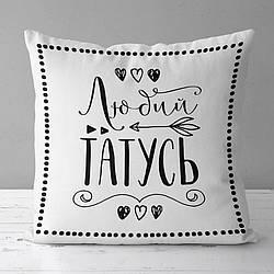 Подушка з принтом 30х30, 40х40, 50x50 Любий татусь (3P_FAM012)
