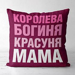 Подушка з принтом 30х30, 40х40, 50x50 Королева богиня красуня мама (3P_FAM009)