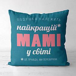 Подушка з принтом 30х30, 40х40, 50x50 Найкращій мамі у світі (3P_FAM005)