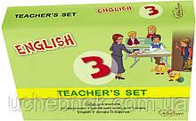 Набір для вчителя до підручника Англійська мова 3 клас Карпюк О. Лібра Терра