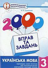 2000 вправ та завдань Українська мова 3 клас Час Майстрів