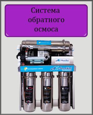 Фильтр для воды Осмос нержавеющий корпус, с помпой, прямоточный 400G SF-RO -4A