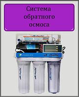 Фильтр для воды Осмос с помпой,TDS, электронным контроллером 75G RO-5; С01