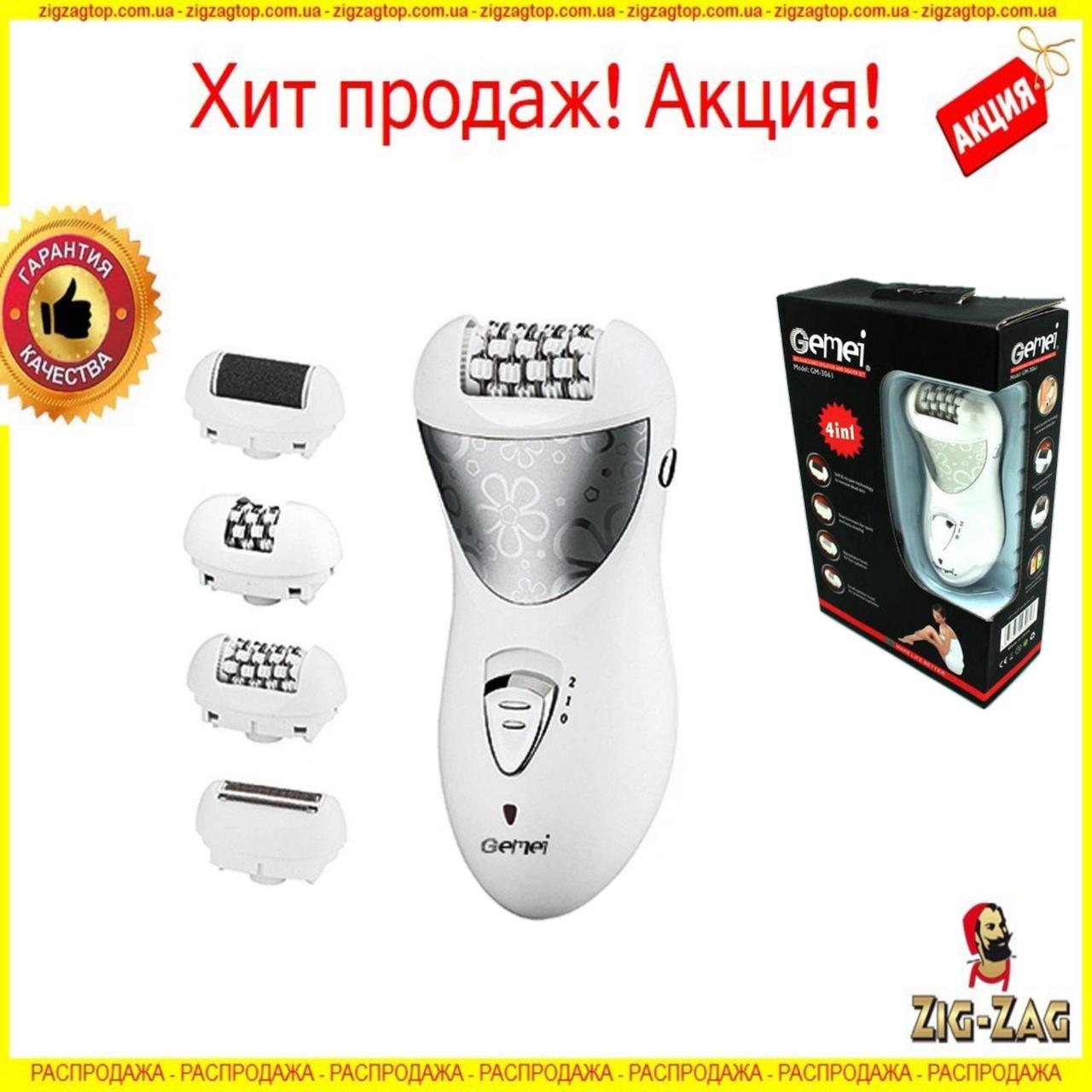 Епілятор жіночий Gemei GM-3061 4в1. епилятор пемза з акумулятором бритва для догляду за всім тілом NEW!