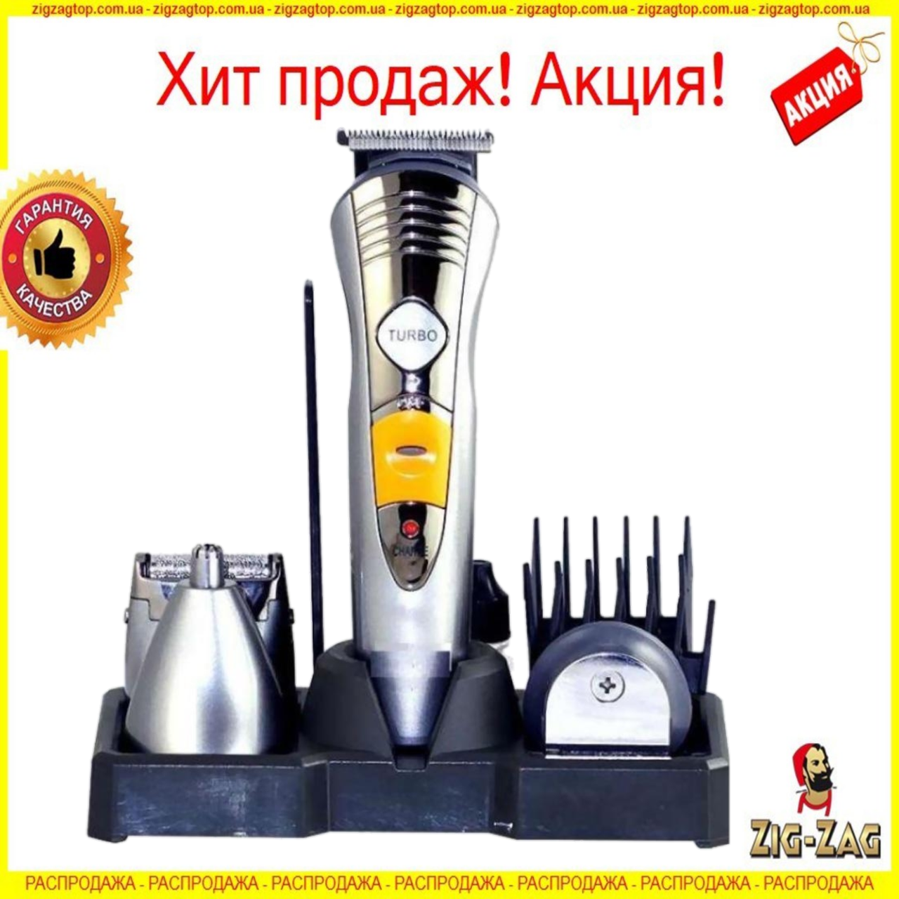 Универсальный мужской триммер Kemei А 580 7в1  для бороды усов носа и тела машинка для стрижки электробритва